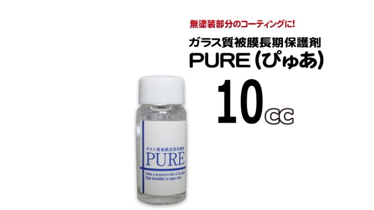 ガラス質保護剤・PURE(ぴゅあ10cc)【メール便対応商品】