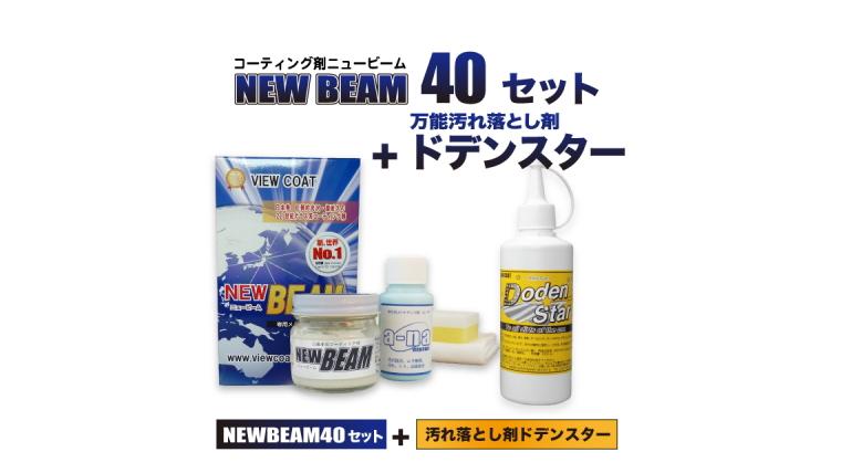 【NB&DSセット】 「コーティング剤 ニュービーム40gセット&ドデンスターセット」 ガラス系コーティング剤 ビューコートシリーズ