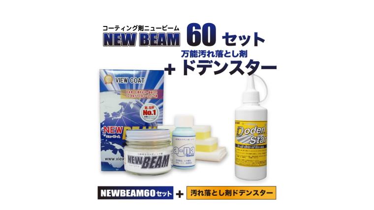 【NB&DSセット】 「コーティング剤 ニュービーム60gセット&ドデンスターセット」  ガラス系コーティング剤 ビューコートシリーズ