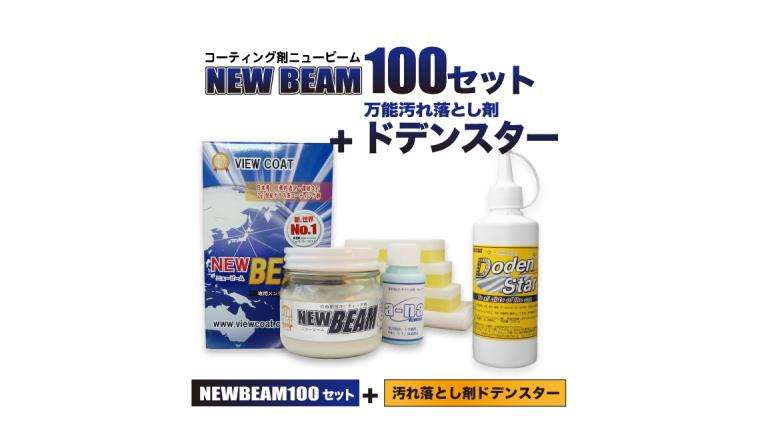 【NB&DSセット】 「コーティング剤 ニュービーム100gセット&ドデンスターセット」  ガラス系コーティング剤 ビューコートシリーズ