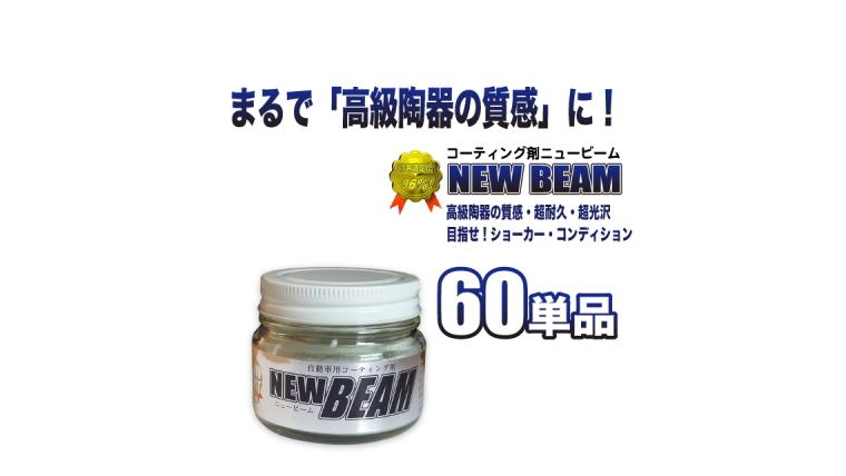ガラス系コーティング剤「ニュービーム単品60g」