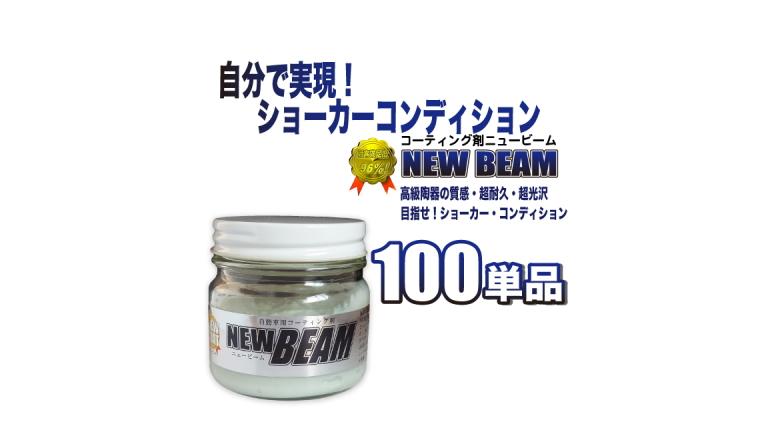 ガラス系コーティング剤「ニュービーム単品100g」