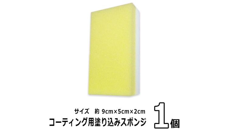 コーティング剤の塗り込み専用スポンジ1個 【メール便対応商品】
