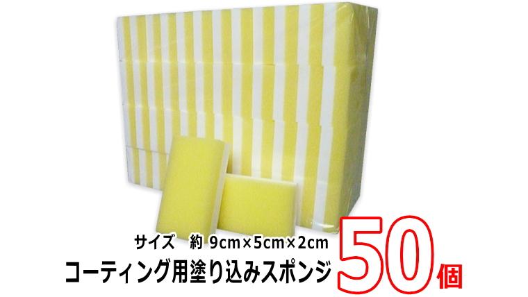 [お徳用] コーティング剤の塗り込み専用スポンジ 50個