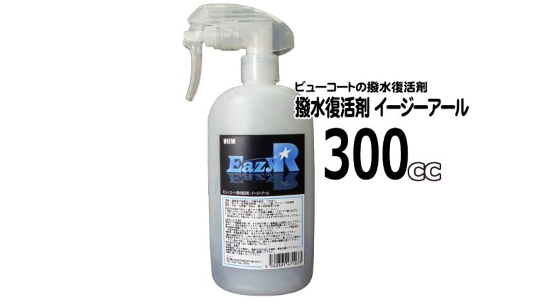 ビューコート撥水復活剤Eazy-R(イージーアール)/300cc