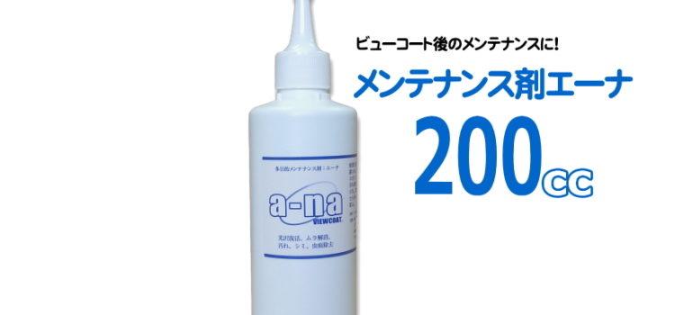 メンテナンス剤 a-na(エーナ)/200cc