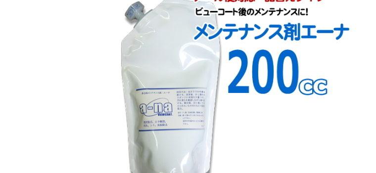 [詰め替え用パック入] メンテナンス剤 a-na(エーナ200cc) 【メール便対応商品】