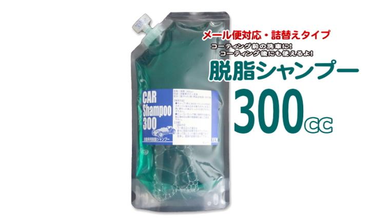 [詰め替え用パック入] 脱脂シャンプー300 (300cc) 【メール便対応商品】