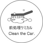 ◆category◆前処理コーナー