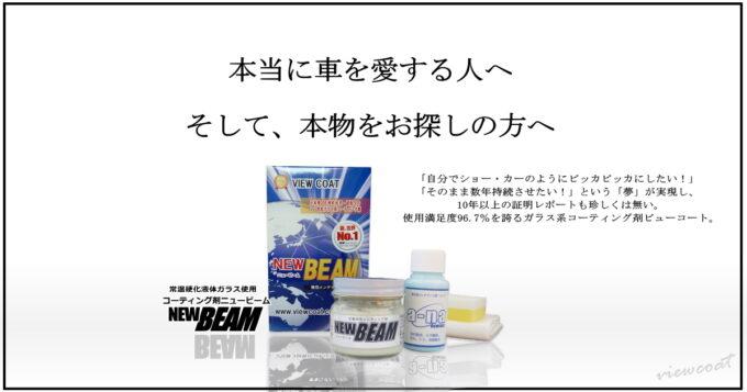 [商品]コーティング剤コーナー