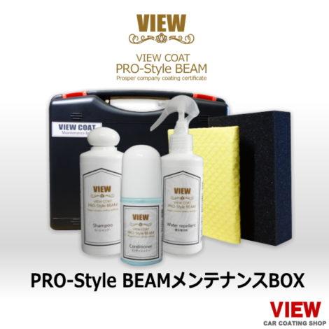 PRO-Style BEAM メンテナンスキット 専用BOX入