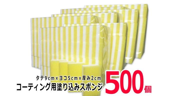 [業務用・大容量] コーティング剤の塗り込み専用スポンジ 500個