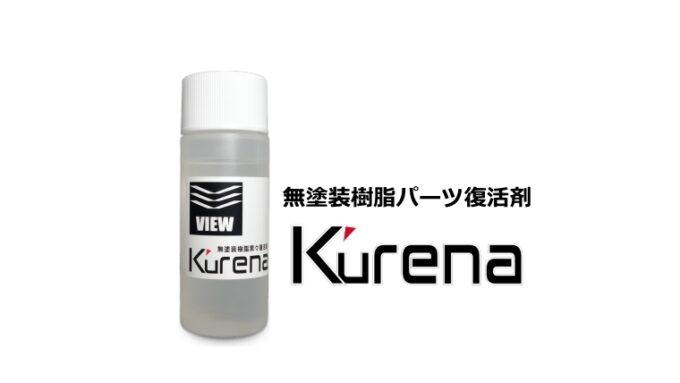 無塗装樹脂黒々復活  Kurena(クレナ)